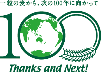 Comité des cent ans de l'U. Seinan Gakuin